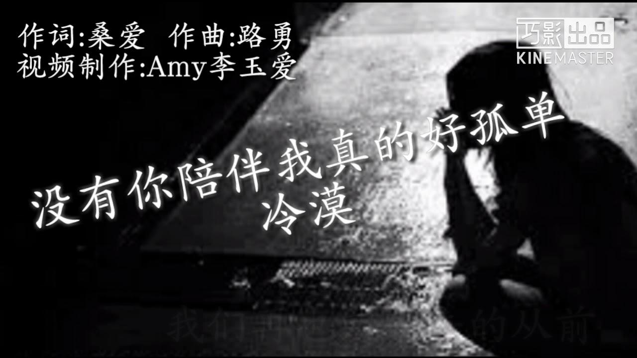 有你陪着我歌词_《没有你陪伴我真的好孤单》冷漠 歌词版MV - YouTube