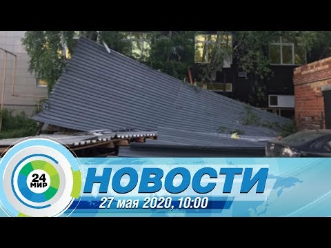 Новости 10:00 от 27.05.2020
