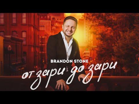 Смотреть клип Brandon Stone - От Зари До Зари