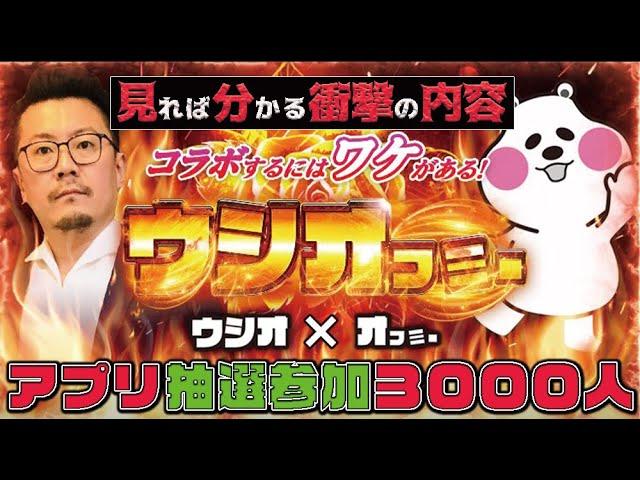 【ウシオ】【オフミー】ウシオフミー初開催!場所はマルハン新宿東宝ビル店!これは絶対に勝たなくてはいけない…のに…抽選人数が…⁉