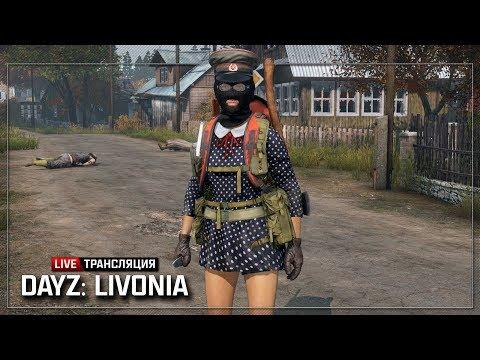 DayZ: Livonia DLC 🔪 Day 4 - Выживаем с Настей!