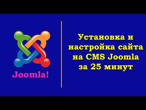 Как создать сайт Joomla (Джумла) с нуля самому и бесплатно. Урок 1. Установка и настройка Joomla