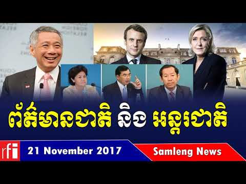 Cambodia news, National and international news, News today 21 November 2017, Morning