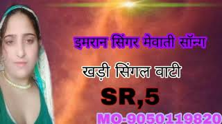 SR_5 imran singer Mewati song p khadi singalwati download kijiye ( 256) MP3 song 9050119820