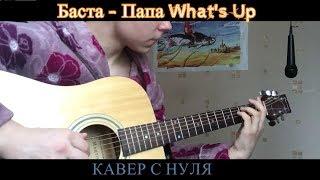 Баста - Папа What's Up | Cover с Нуля 2018
