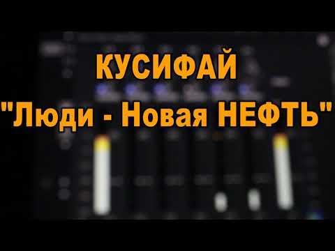 """КУСИФАЙ - """"Люди - Новая НЕФТЬ"""" (Качай-Качай!)"""