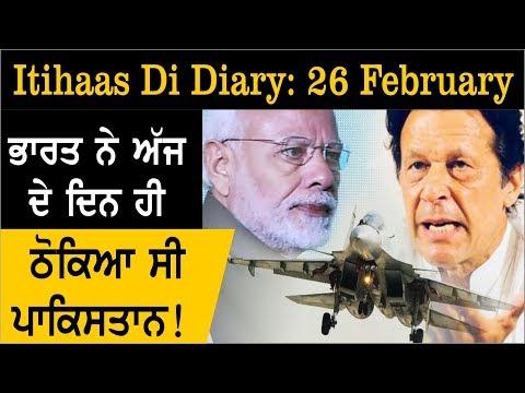26 February: Indian Air Strike In POK 'Balakot'