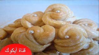 طريقة تحضير حلوى تركية سهلة ولذيذة