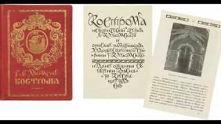 видео Редкие антикварные книги и букинистические