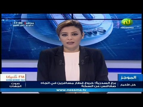 Flash News de 17h00 Vendredi 17 Mars 2017