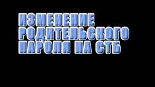 Родительский пароль на СТБ ZALA от Белтелеком