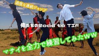 今回から始まった新企画【俺たちのRoad to TIF】!!!! TIFに向けてオ...
