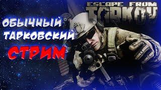 🔴 Стрим Тарков ...