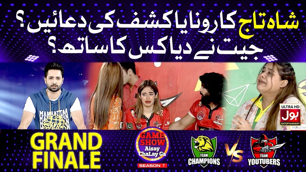 Download Who Will Be The Winner?   Briefcase   Game Show Aisay Chalay Ga Season 7   Grand Finale