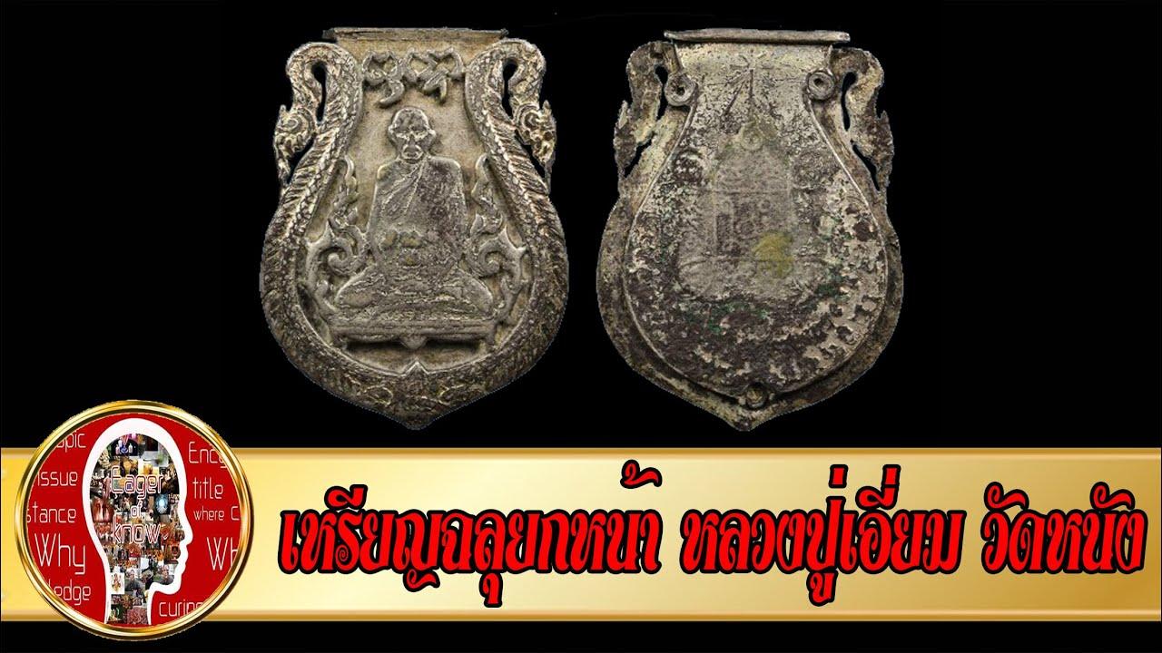 เหรียญฉลุยกหน้า หลวงปู่เอี่ยม วัดหนัง หลังยันต์สี่ ปี 2467 | Eager of Know