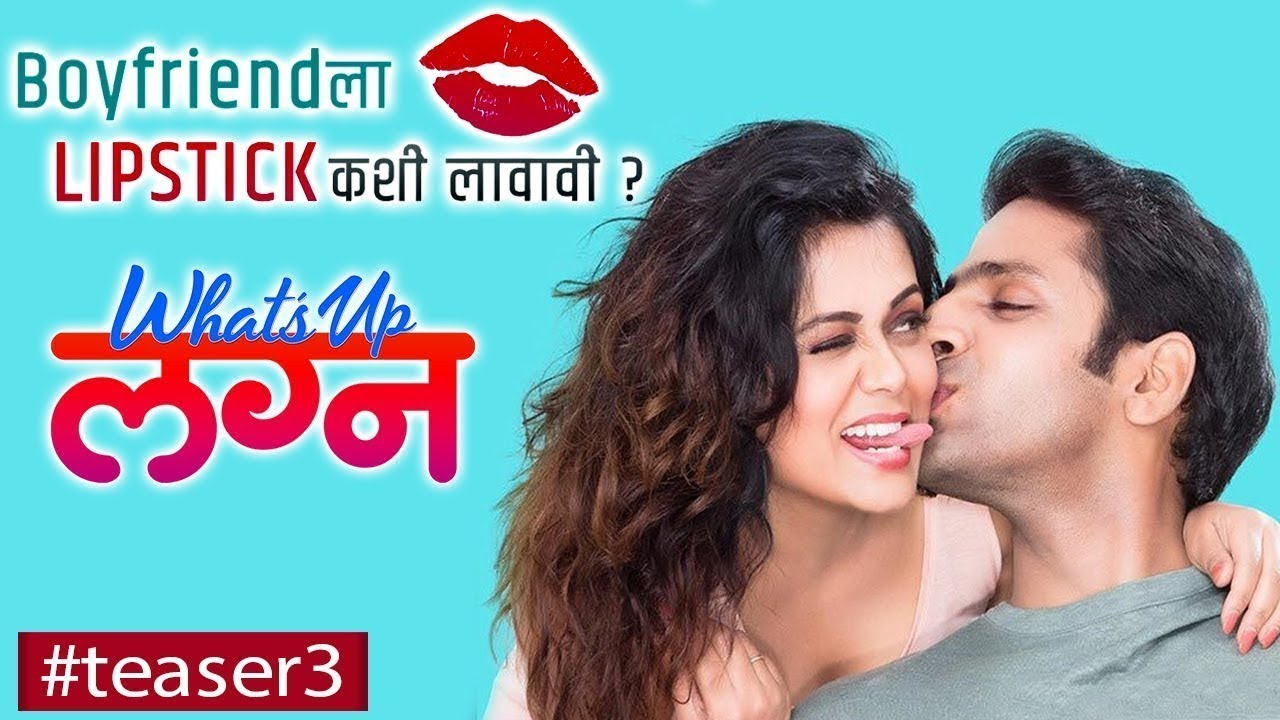 Whats up lagna super hit marathi movie | whats up lagna leaked.