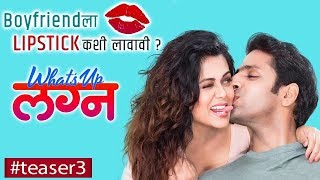 Whats Up Lagna Super Hit Marathi Movie | Whats up Lagna leaked Marathi Movie watch Online
