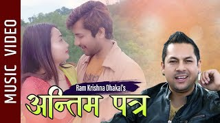 Antim Patra - Ram Krishna Dhakal || New Nepali Song 2020 || Ft. Chiranjibi Adhikari, Priyanka Majhi