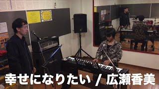 幸せになりたい #広瀬香美 #Cover #YouTube #KohmifanyuukiHitoshiStudi...