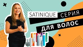 Серия для волос Satinique