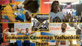 Гусев, Симкин, Силивёрстов, Яшанькин на Первом семинаре Yashankin Team