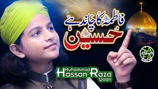 New Muharram Kalaam 2019 -Muhammad Hassan Raza Qadri - Fatima Ka Chand Hai Hussain - Official Video