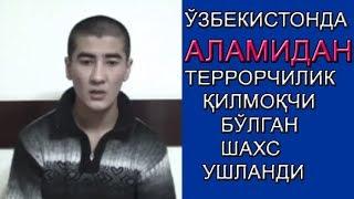 АЛАМИДАН ТЕРРОРЧИЛИК ҚИЛМОҚЧИ БЎЛГАН НОМАРД УШЛАНДИ!