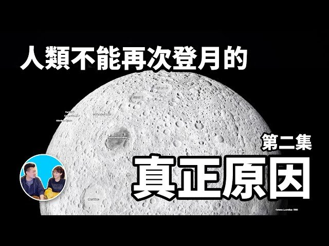 人類不可以再次登月的真正原因,第二集 | 老高與小茉 Mr & Mrs Gao