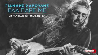 Repeat youtube video Γιάννης Χαρούλης - Έλα Πάρε Με (DJ Pantelis Official Remix)