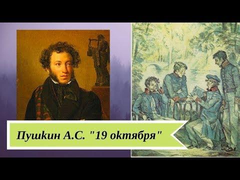 19 октября  Пушкин А С