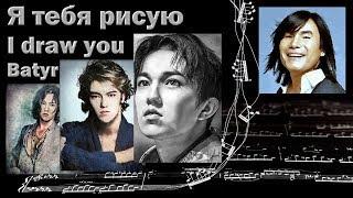 """DIMASH Fans Drawings & """"I Draw You""""by BATYR With Captions In EN/RU ❤ Димаш и песня «Я Тебя Рисую»"""