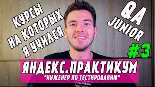 """Курсы, на которых я учился """"Яндекс.Практикум"""". Инженер по тестированию. Отзыв. Обзор курсов. QA"""