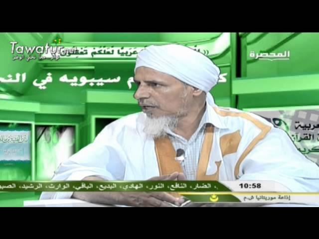 ألفية ابن مالك، الإكحلال - قناة المحظرة