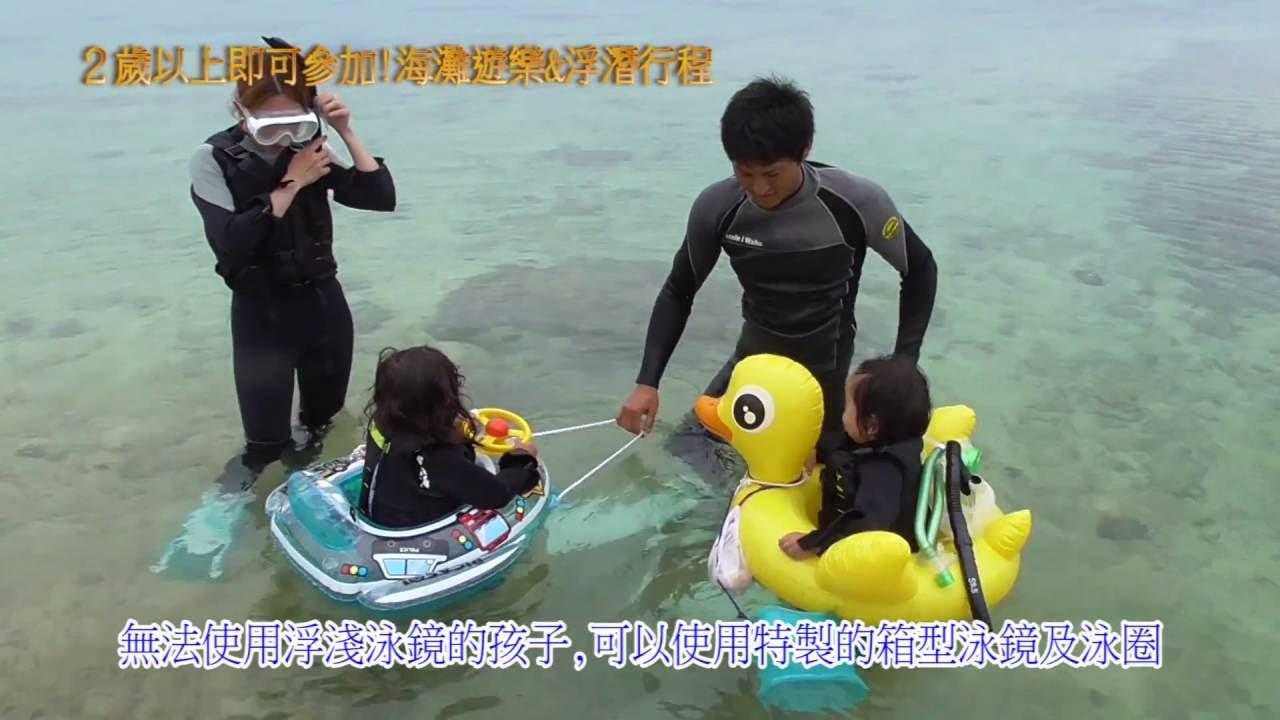 沖繩 恩納村 2歲以上即可參加!海灘遊樂&浮潛行程