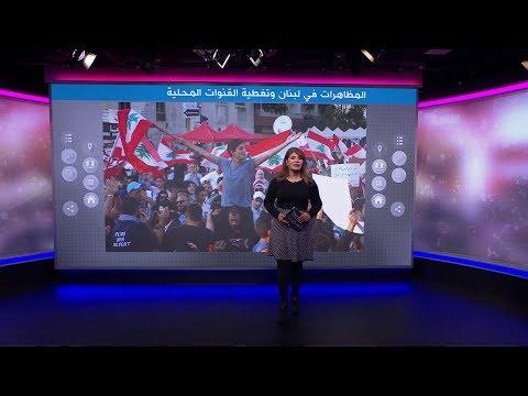 مواقف محرجة وطريفة لمراسلي القنوات التلفزيونية في مظاهرات لبنان  - نشر قبل 4 ساعة