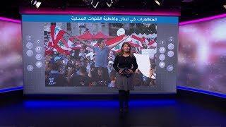 مواقف محرجة وطريفة لمراسلي القنوات التلفزيونية في مظاهرات لبنان