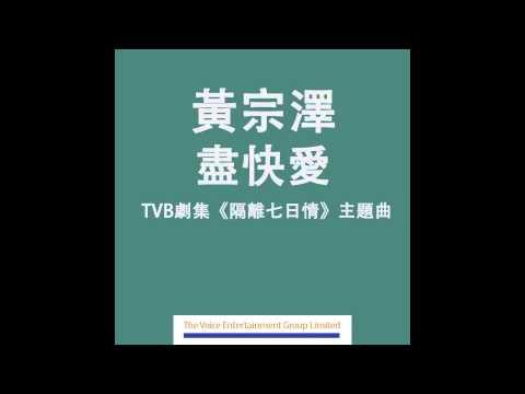 黃宗澤 - 盡快愛 (TVB劇集 '隔離七日情'主題曲)