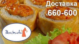 РОЛЛЫ ЗАПЕЧЕННЫЕ КАТАНА Доставка еды в Ставрополе КУЛИНАРНЫЙ БЛОКНОТ СТАВРОПОЛЬ Кафе ВОСТОК НОВОСТИ
