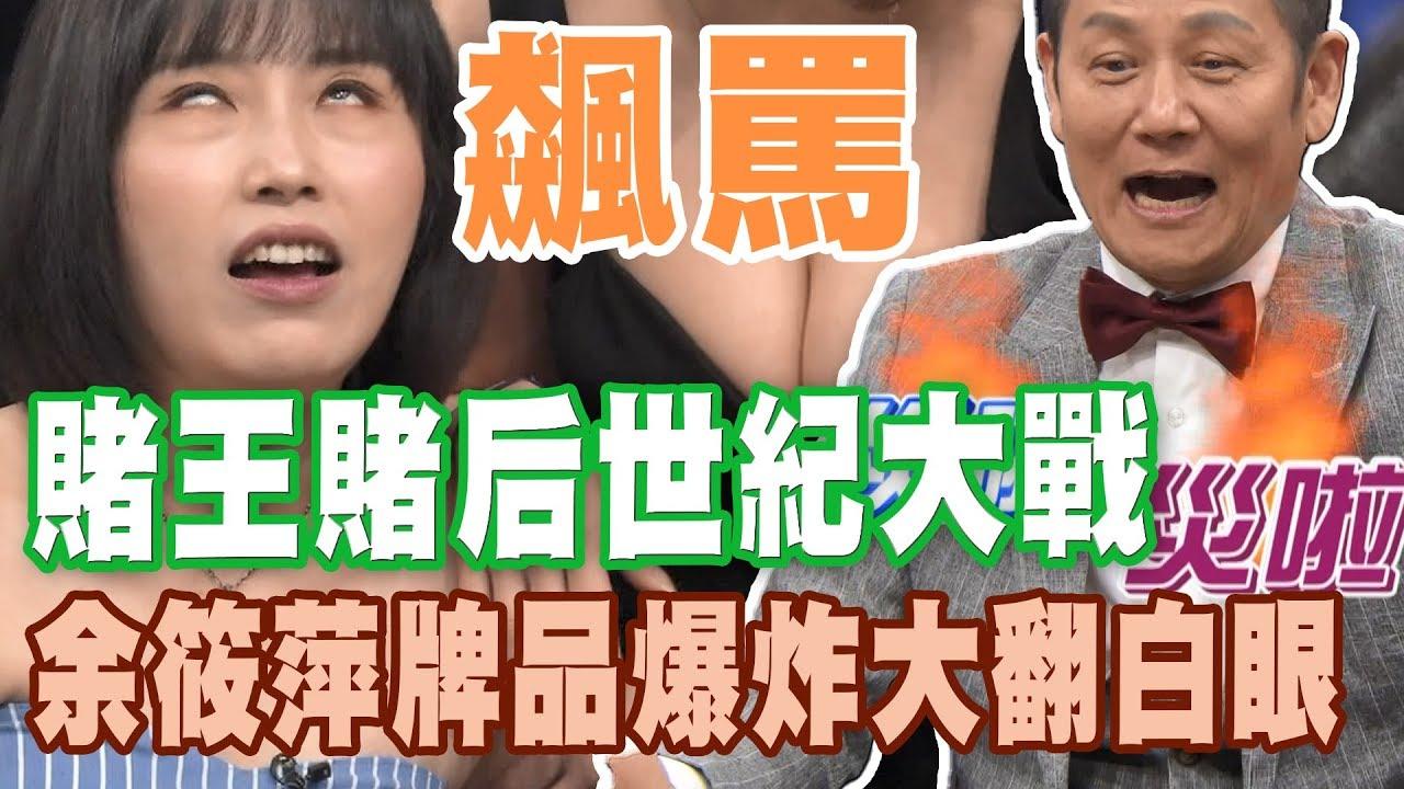 【精華版】麻將天后沒牌品?余筱萍白眼飆罵世紀大戰! - YouTube
