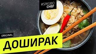 ДОШИРАК #43 ORIGINAL (всем строителям посвящается) рецепт Ильи Лазерсона и Юрий Рублевский