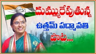 Uttam Padmavathi Reddy Song | Telangana Congress | Kodad | Revanth Reddy | Nalgonda | YOYO TVChannel
