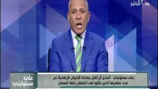 فيديو..أحمد موسى: الشرطة قتلت المسلحين فقط في رابعة