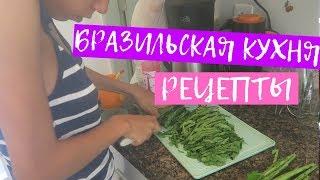 24 Настоящая Бразильская кухня.  В чем готовят Бразильцы, уборка, зело и листья цветной капусты