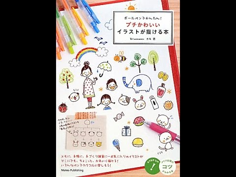 紹介 ボールペンでかんたん プチかわいいイラストが描ける本 カモ
