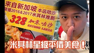 KL生活Vlog 米其林推薦新加坡平價美食試吃![ 328加東叻沙 ]