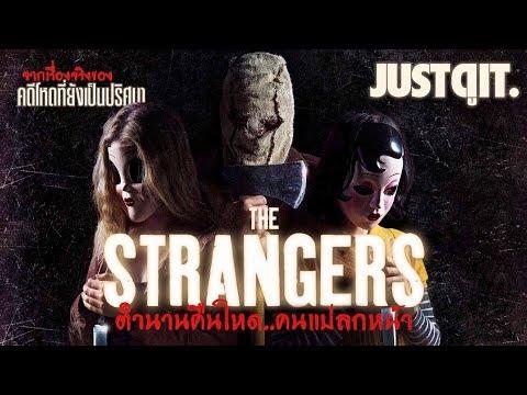 รู้ไว้ก่อนดู THE STRANGER: Prey At Night คนแปลกหน้า..ขอฆ่าหน่อยสิ! #JUSTดูIT