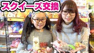 こんにちは!えっちゃんです♪ 今回は日本スクイーズセンターを貸し切っ...