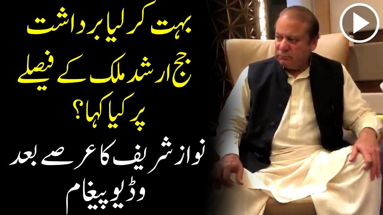 Nawaz Sharif Ne Khamooshi Tor Dali Judge Arshad Malik Ke Faislay Par Kya Kaha ? | AT