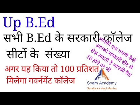 B.Ed Government College with  seats details