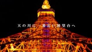 東京タワー夏の風物詩、天の川イルミネーション。 今年は昨年大好評だっ...